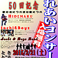 50th_concert_mapa3